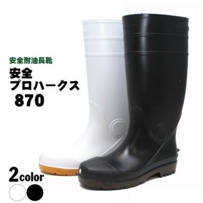 【社員価格販売】「安全長靴プロハークス#870 」(白)