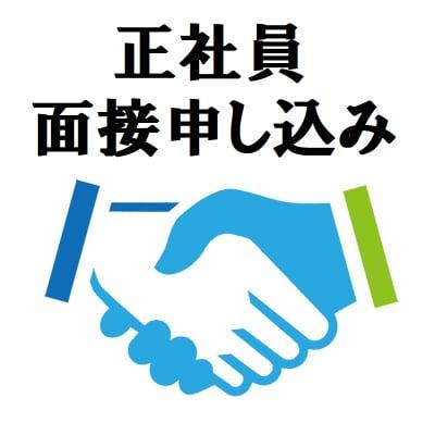 【入社希望】面接申し込み ※2,000円は不要です。