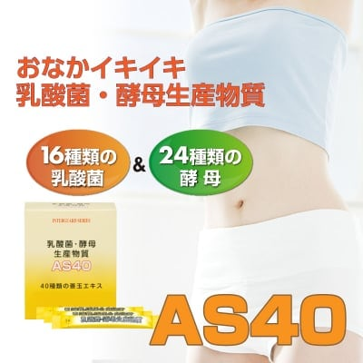 乳酸菌・酵母生産物質AS40 1箱40包(60g)入り(1包1.5g)