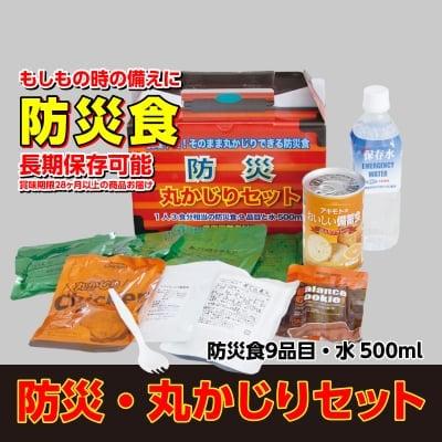 防災ミリメシ「丸かじりセット」10箱セット