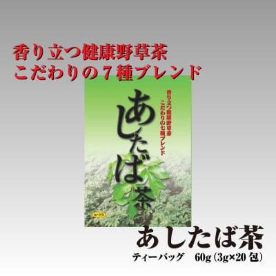 香り立つ健康野草茶!こだわりの七種ブレンド「あしたば茶」ティーバッグ20包入り(3g×20包)