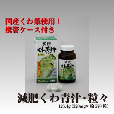 減肥くわ青汁・粒々 125.4g(220mg×約570粒)