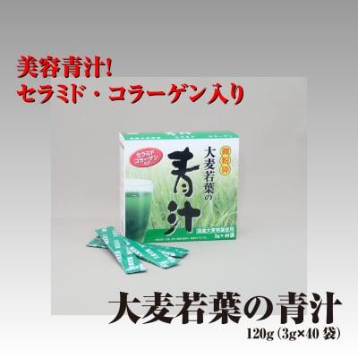 セラミド・コラーゲン入り 大麦若葉の青汁 極微粉砕(国産) 120g(3...