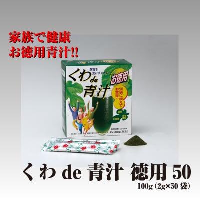 くわde青汁徳用50袋 100g(2g×50袋)