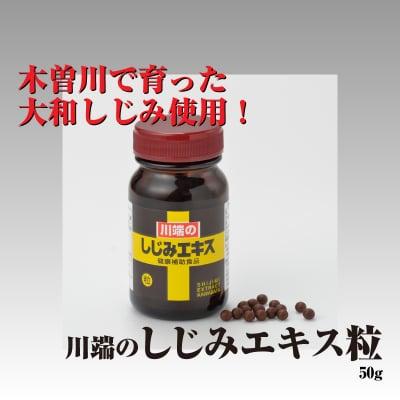 川端のしじみエキス(粒)50g