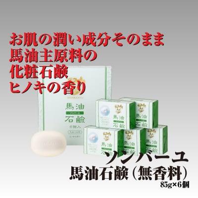 ソンバーユ(尊馬油)馬油石鹸 ヒノキの香り 85g×6個