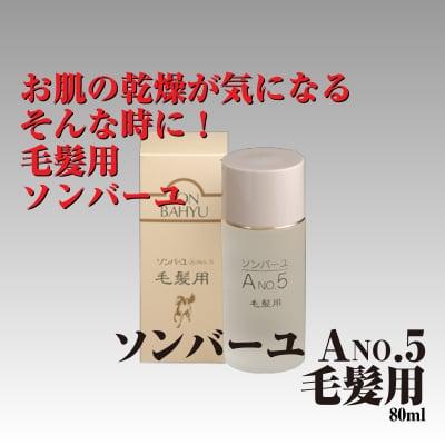 ソンバーユ(尊馬油)A No.5 毛髪用