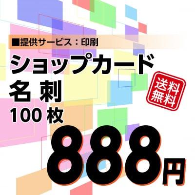 888円名刺・ショップカード印刷