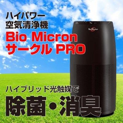 光触媒空気清浄機バイオミクロンサークルPRO 黒