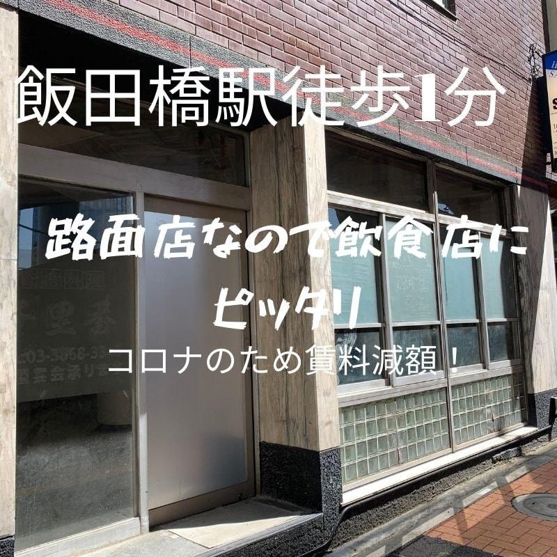 飯田橋駅徒歩1分 貸事務所 店舗のイメージその1