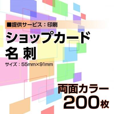 名刺・ショップカード印刷【データ支給】 両面カラー 200枚