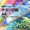 A4チラシ印刷【データ支給】片面カラー 400枚