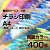 A4チラシ印刷【データ支給】両面カラー 400枚