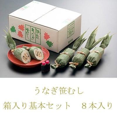 うなぎ笹むし 箱入り基本セット 8本入【クール便通販】