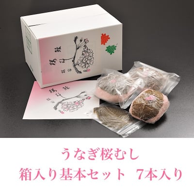 【春限定】うなぎ桜むし 箱入り基本セット 7個入【クール便】