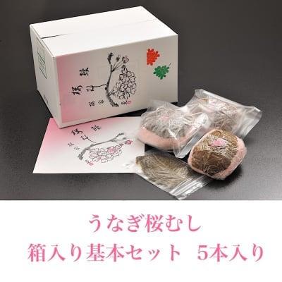 【春限定】うなぎ桜むし 箱入り基本セット 5個入【クール便】
