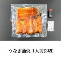 うなぎ蒲焼 1人前(3切れ)【クール便通販】