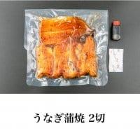 うなぎ蒲焼  2切れ【クール便通販】