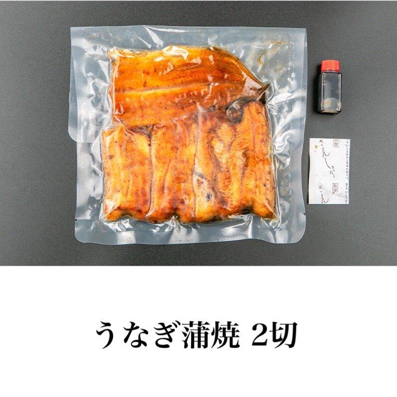 【テイクアウト・出前用】うなぎ蒲焼 2切れのイメージその1