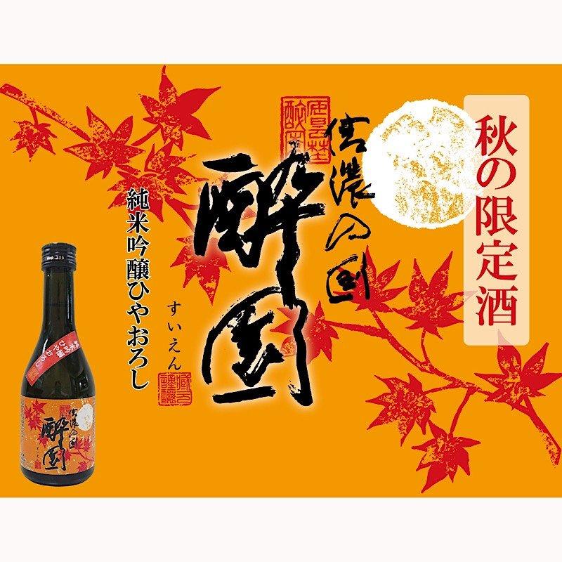 11/14(土) Zoomうなぎ会 うなぎ笹むし・お凌ぎ笹むし・日本酒セット チケットのイメージその3
