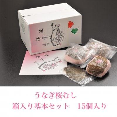 うなぎ桜むし 箱入り基本セット 15個入【クール便 | 春限定】