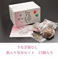 【春限定】うなぎ桜むし 箱入り基本セット 15個入【クール便】