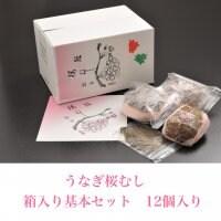 【春限定】うなぎ桜むし 箱入り基本セット 12個入【クール便】