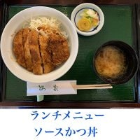 【店内・現地支払い専用】ソースかつ丼 | ランチタイムサービスメニュー(平日のみ)11:00〜14:00