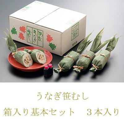 うなぎ笹むし 箱入り基本セット 3本入【クール便通販】
