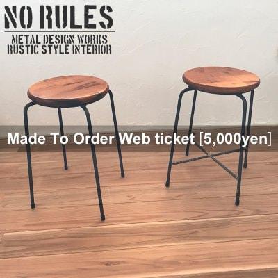 [No Rules]オーダーメイド家具/日用品ウェブチケット5,000円分