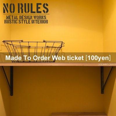 [No Rules]オーダーメイド家具/日用品ウェブチケット100円分