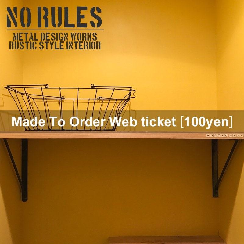 [No Rules]オーダーメイド家具/日用品ウェブチケット100円分のイメージその1