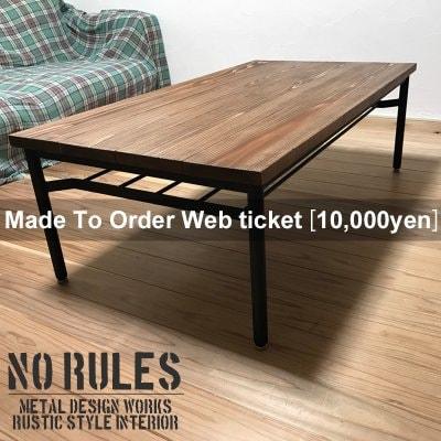[No Rules]オーダーメイド家具/日用品ウェブチケット10,000円分