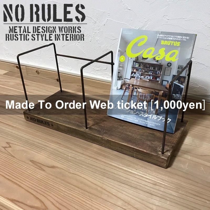 [No Rules]オーダーメイド家具/日用品ウェブチケット1,000円分のイメージその1