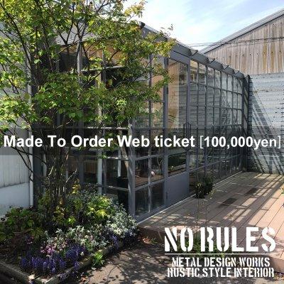[No Rules]オーダーメイド家具/日用品ウェブチケット100,000円分