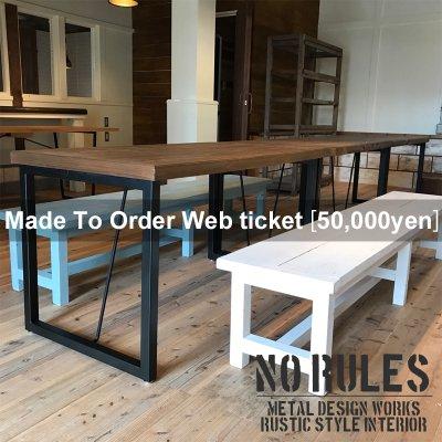 [No Rules]オーダーメイド家具/日用品ウェブチケット50,000円分