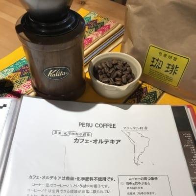 【 さとのぶカフェで大人気 】コーヒー豆 ペルー