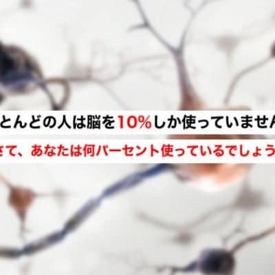 11月11日東京脳トレ「あなたは何パーセント脳を使えてますか?」