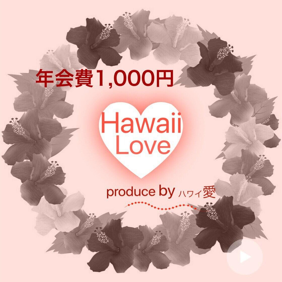 ハワイ愛プレミアムメンバーカード会員/年会費1,000円のイメージその2