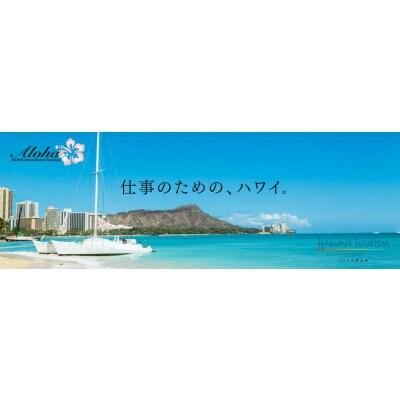 11月17日ハワイ愛東京ビジネスセミナー