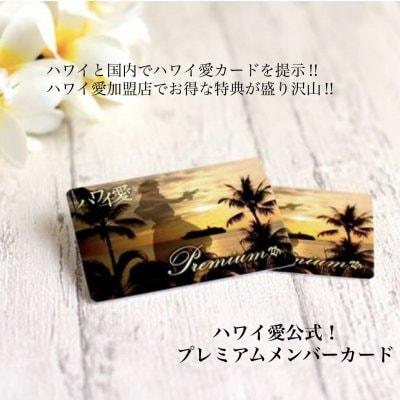 ハワイ愛プレミアムメンバーカード会員/年会費1,000円