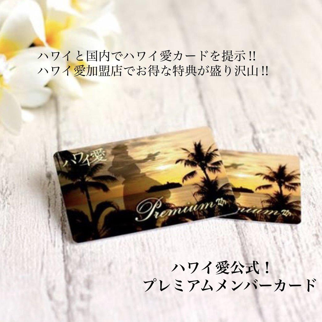 ハワイ愛プレミアムメンバーカード会員/年会費1,000円のイメージその1