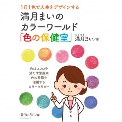 1日1色で人生をデザインする 満月まいのカラーワールド「色の保健室」