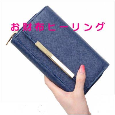 【3/26限定】お財布ヒーリングチケット