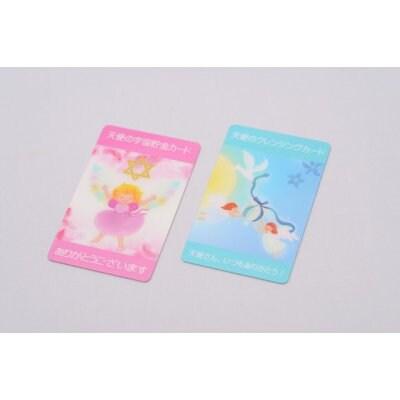 【スマホ浄化セット用】お取替えカード
