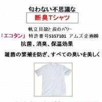 ※2枚目以降のご購入はこちら※匂わない不思議な【断臭Tシャツ】抗菌、消臭...
