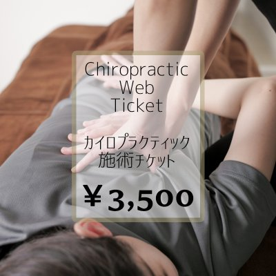 [まどか]カイロプラティック施術チケット3500円分[新潟]