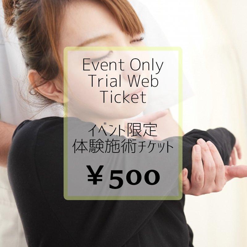 [まどか]イベント限定体験施術チケット500円分[新潟]のイメージその1