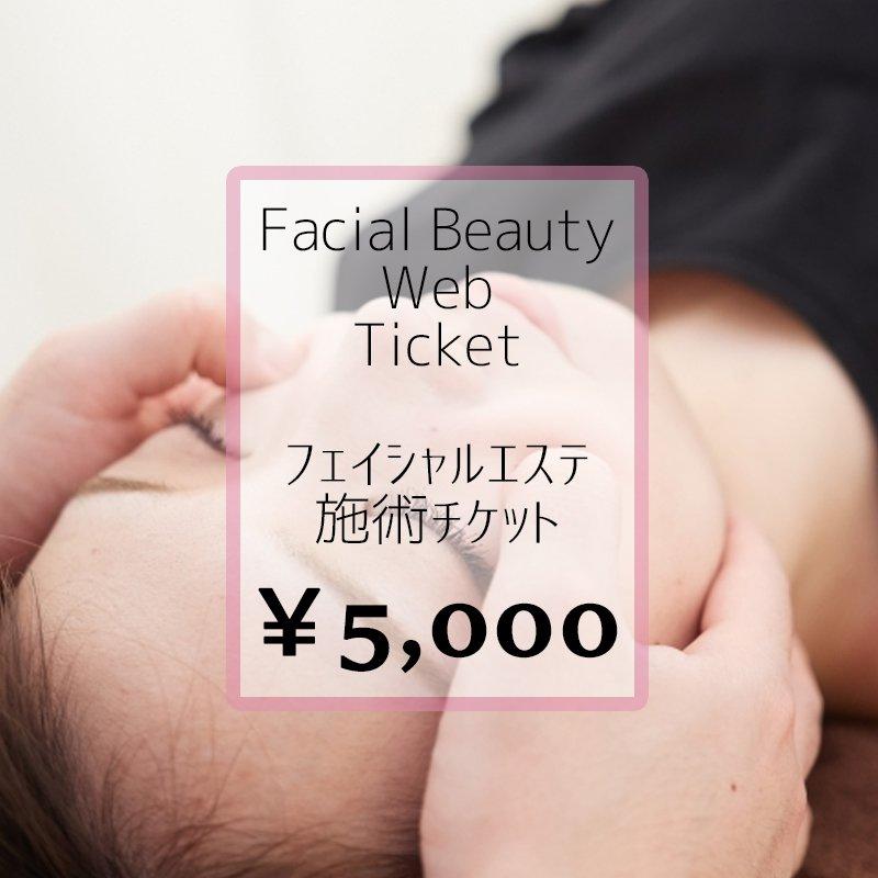 [まどか]フェイシャルエステ施術チケット5000円分[新潟]のイメージその1