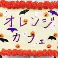 【無料ブース用】オレンジカフェ出店B券